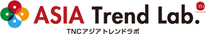 TNCアジアトレンドラボ
