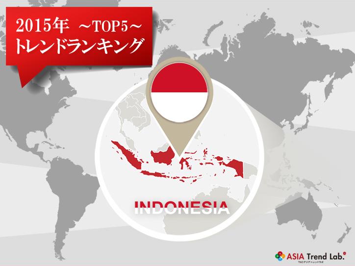 indonesia_main