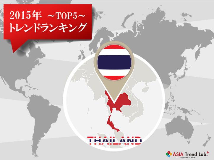 thai_main