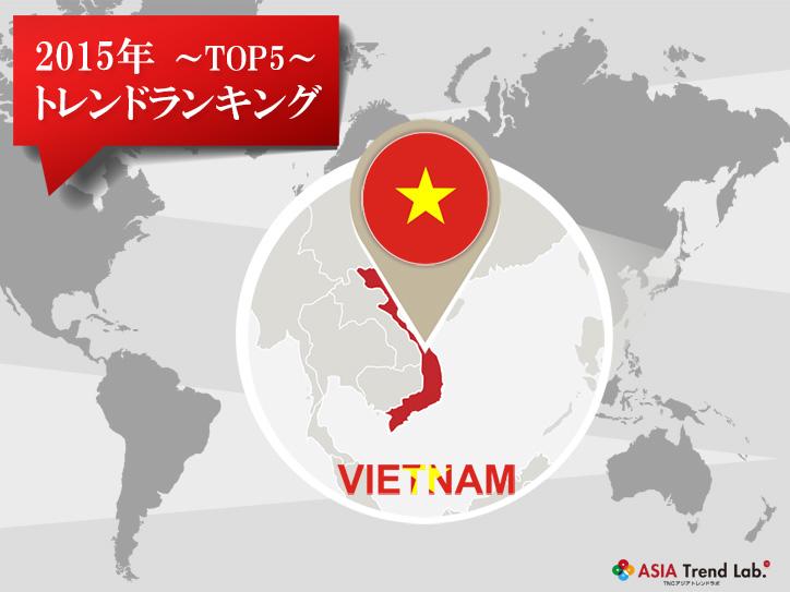 vietnam_main
