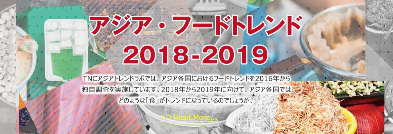 2018mainbunner_foodtrend