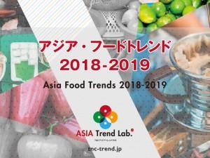 2018foodtrend_main