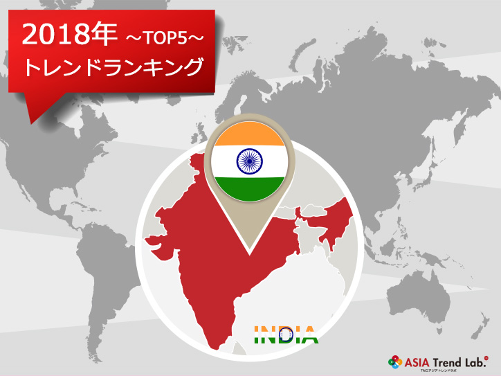 2018india_main