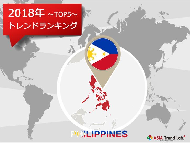 2018philippines_main