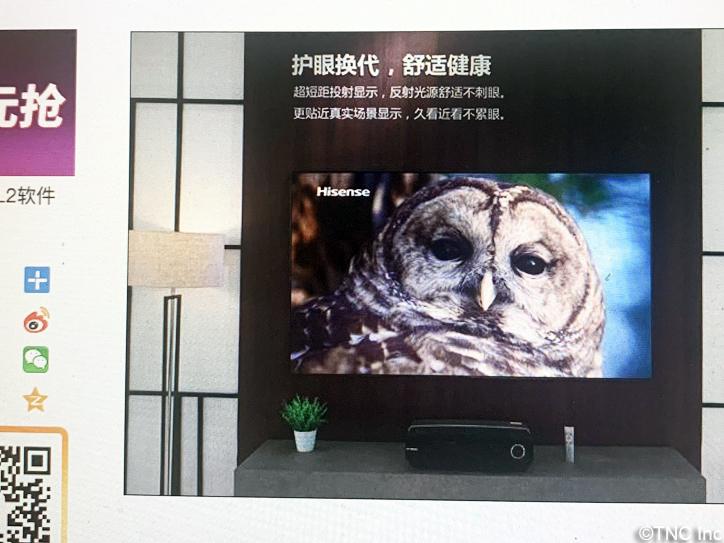 レーザーテレビ