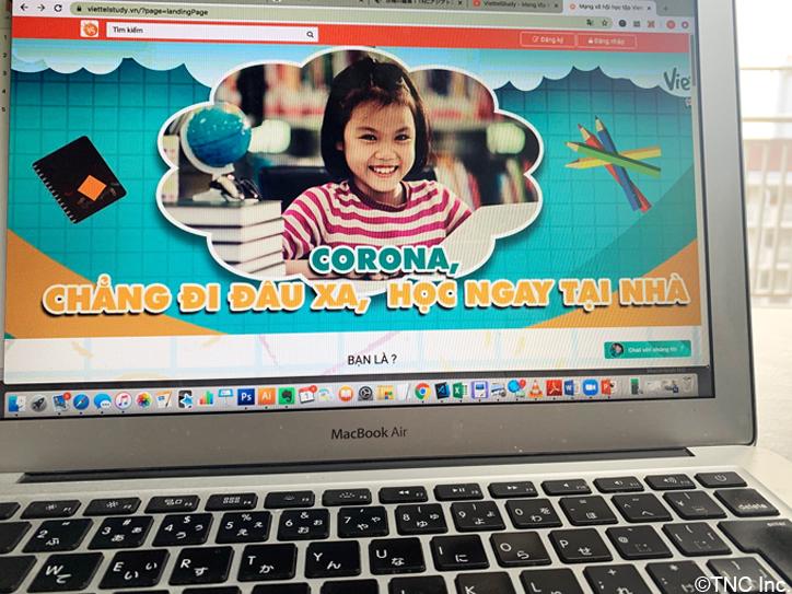 4オンライン教育